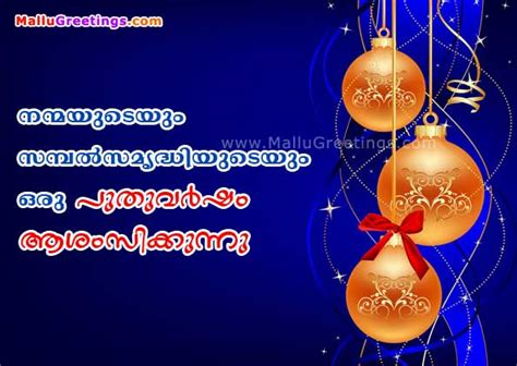 new year wishes in malayalam quotes