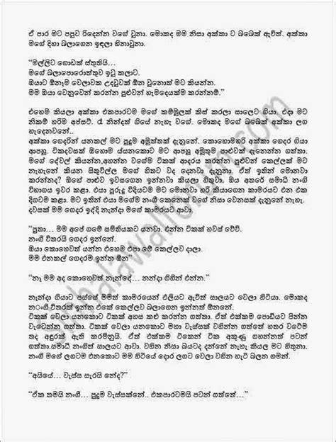 Gindara Sinhala Wela Katha Sinhala Sex Stories අක්ක