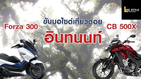 R Thailand Style by ข บมอเตอร ไซต เท ยว จ ดส งส ดของประเทศไทย 2018 Like