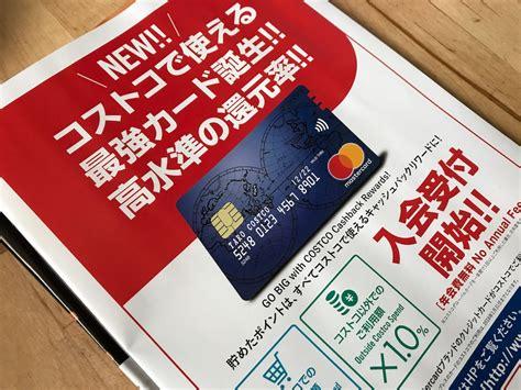 コストコ クレジット カード