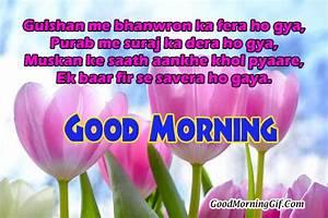 Good Morning Shayari in Hindi with HD Images for Whatsapp ...