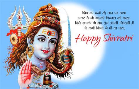 happy mahashivratri images  hindi hd shivratri whatsapp