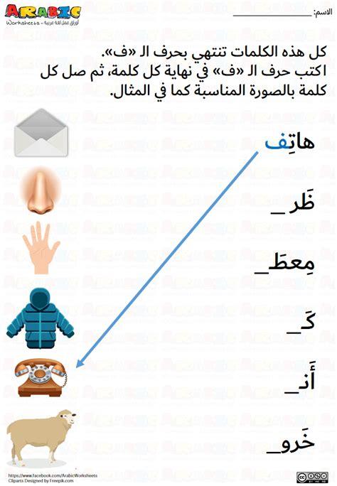 words   letter faa  learn arabic language