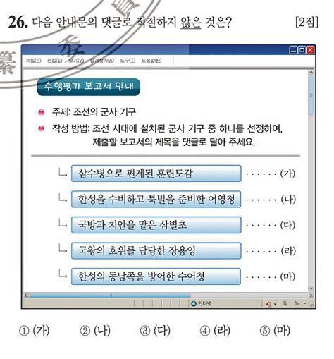 ☆ 강의 영상은 순차적으로 업로드 됩니다. 한국사능력검정시험 문제풀이 - 30회 중급 26