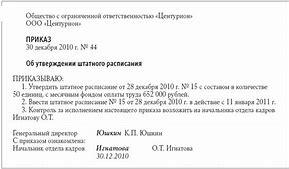 содержание приказа о переводе на другую должность
