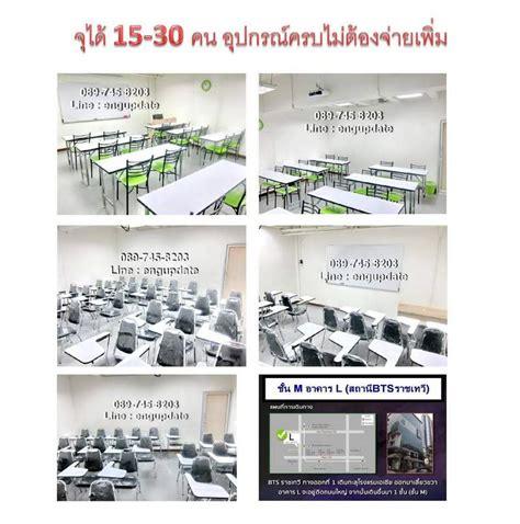 เช่า ห้องติว ห้องเรียน ห้องสอนพิเศษ | ThaiBizPost.com