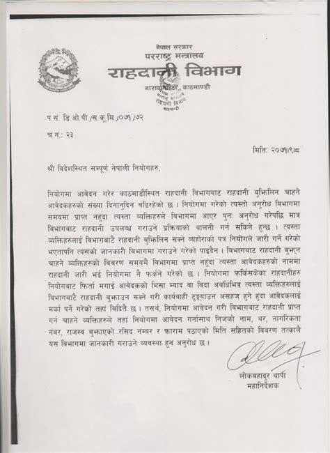 passport embassy  nepal london uk