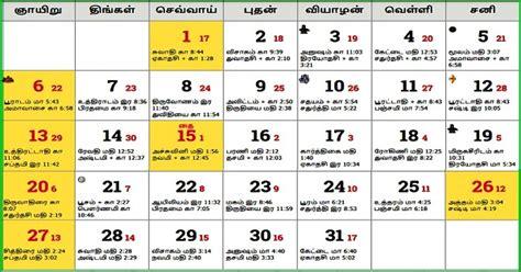 mithun rashi tamil