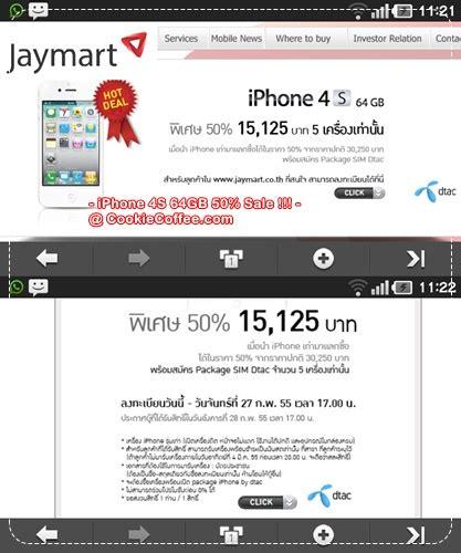iphone 4 trade in value dtac เอาบ าง iphone 4s ลดคร งราคา จำนวน 5 เคร อง p 2886