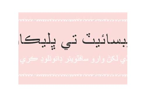 baixar software mb sindhi 2007 fonts