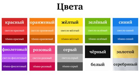 color vocabulary journal russian