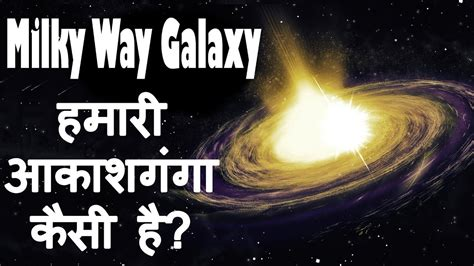 Amazing Facts About Milky Way