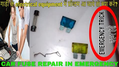 How To Repair Car Fuse In Emergency
