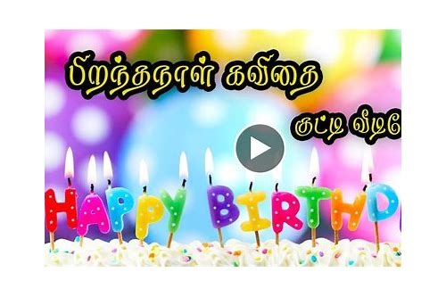 happy birthday song download in tamil