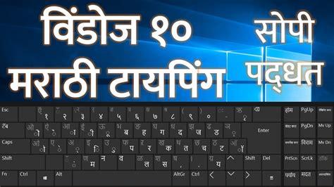 Marathi keyboard download for windows 10   sirobece