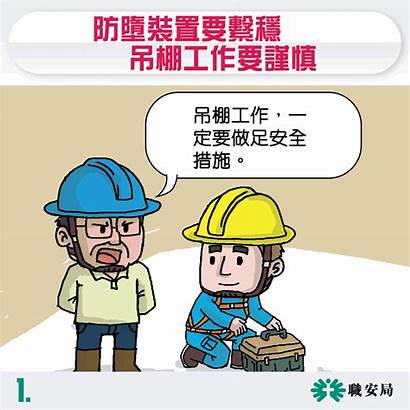 Safety Health Animated Occupational Comic Council Production