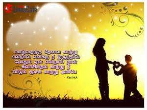 wedding wishes kavithai in tamil propose tamil kathal kavithai for tamil