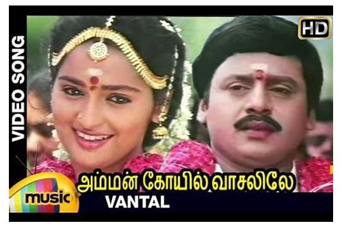 Amman kovil ellame tamil song download :: chapasi
