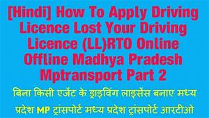 hindi how to apply driving license llrto online With apply for driving license lost