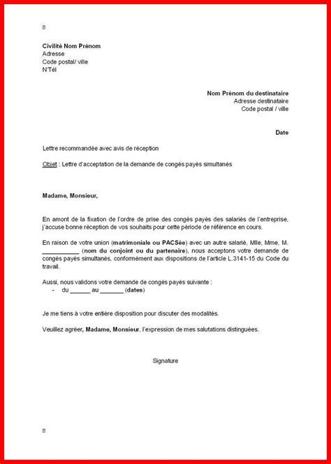 modele lettre demission suivi conjoint modele lettre demission suivi conjoint gratuit mod 232 le de