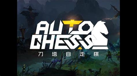 dota auto chess gameplay no 2 youtube