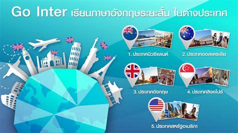 Go Inter เรียนภาษาอังกฤษระยะสั้น ในต่างประเทศ | uni ...