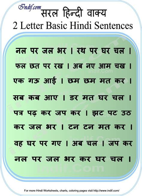 read hindi  letter word sentences hindi pinterest