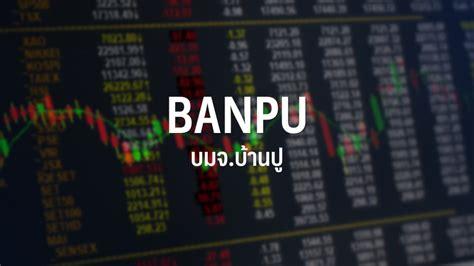 BANPU-W4,BANPU-W5 เทรดวันแรก โบรกฯให้มูลค่าเหมาะสม 7.14 ...