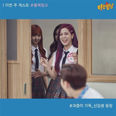 photo blackpink knowing brothers