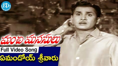 Manchi Manasulu Movie Songs