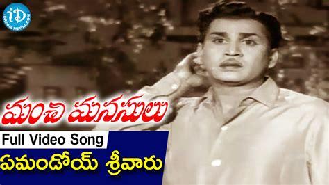 Manchi Manasulu Movie Songs