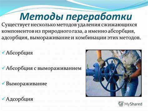 Природный газ и способы его транспортировки. Справка РИА Новости