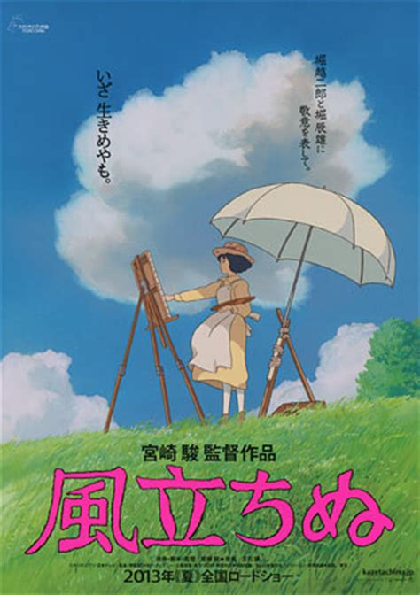 wind rises japanese  poster  chirashi vera