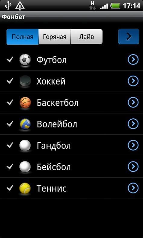 Сайт fonbet скачать бесплатно