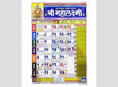 Mahalaxmi Dindarshika 2018 Marathi Combo Of 3 Calender By