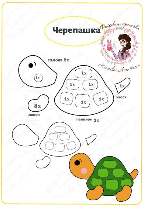 patrones de tortugas de fieltrocon moldes