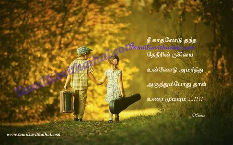 Boy Girl Friendship Quotes In Tamil
