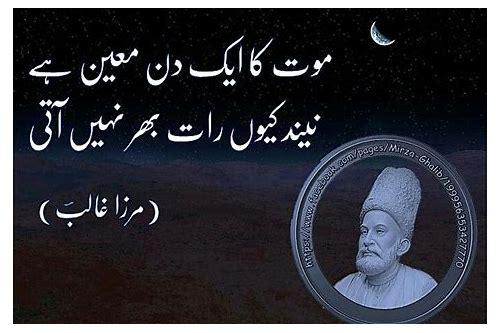 Mirza ghalib urdu poetry books free download   Selected
