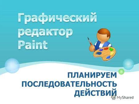 prezentatsiya na temu praktikum paint urok  sozdanie