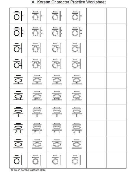 ᄒ korean character practice worksheet learning korean