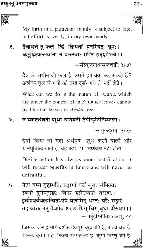 Quotations from Free Sanskrit Verse (Sanskrit Text with English Translation) - Arranged Subjectwise
