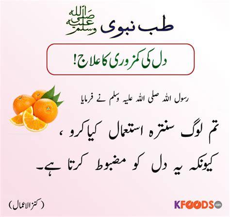 Dil ki Kamzori Ka Ilaj   Tib-e-Nabvi (S.A.W)   Behtreen ...