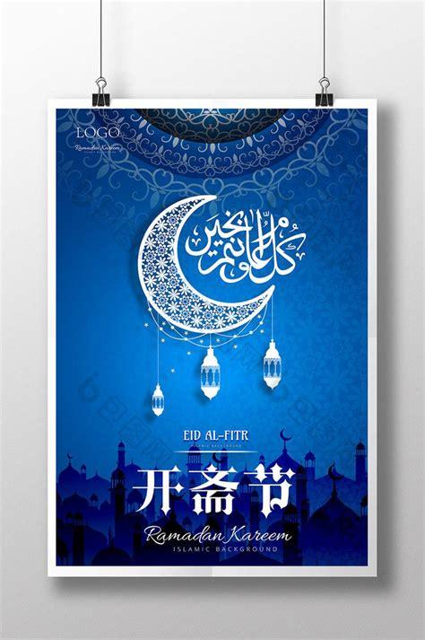 million creative templates  islamic posters