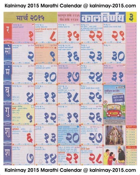 Download or print this free 2021 calendar in pdf, word or excel format. 20+ Kalnirnay Calendar Calendar 2021 Marathi - Free ...