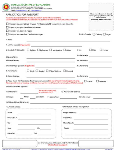 bangladesh passport renewal form usa machine readable passport mrp form for bangladeshi citizen