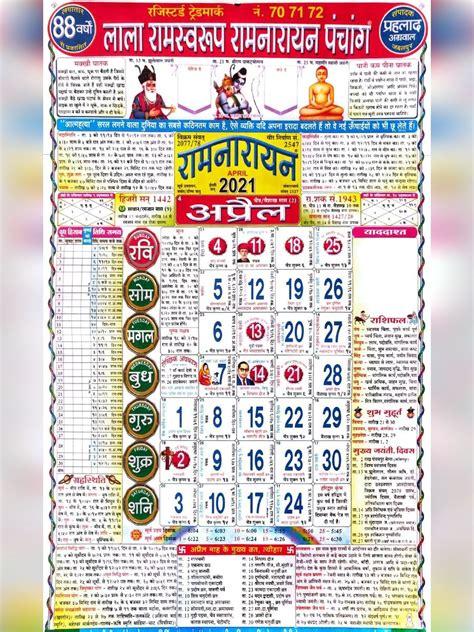 Are you looking for a free printable calendar 2021? Lalaramswrup Calndar 2021 Feb / Lala Ram Swarup Calendar ...