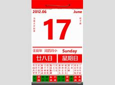 Download free Daily Chinese Calendar by Snake Chia v120