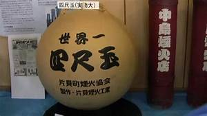 48 Inch Worlds Largest Japanese Firework Shell