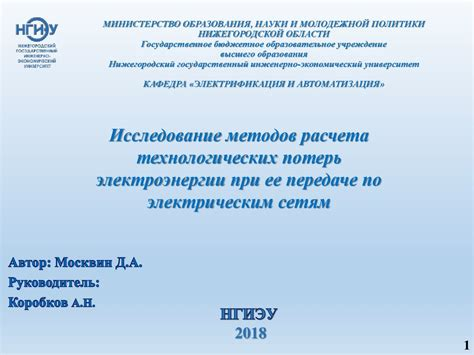 Приказ Минэнерго РФ от № 325 Об утверждении порядка определения нормативов технологических потерь при передаче тепловой.