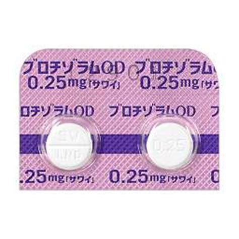 ブロチゾラム 0.25